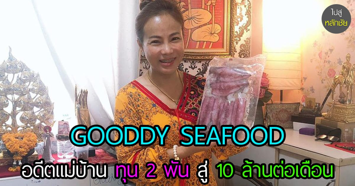 GOODDY SEAFOOD